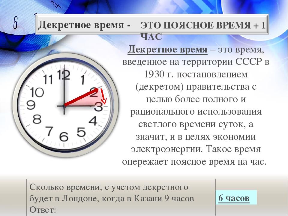 Сколько времени с учетом декретного