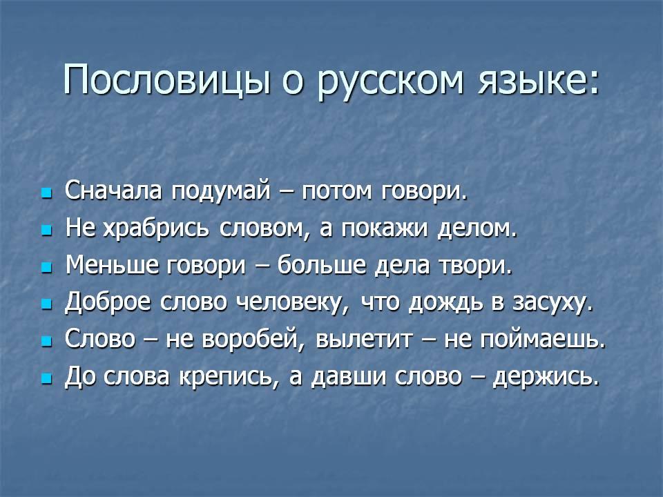 Русские поговорки в которых есть слово язык