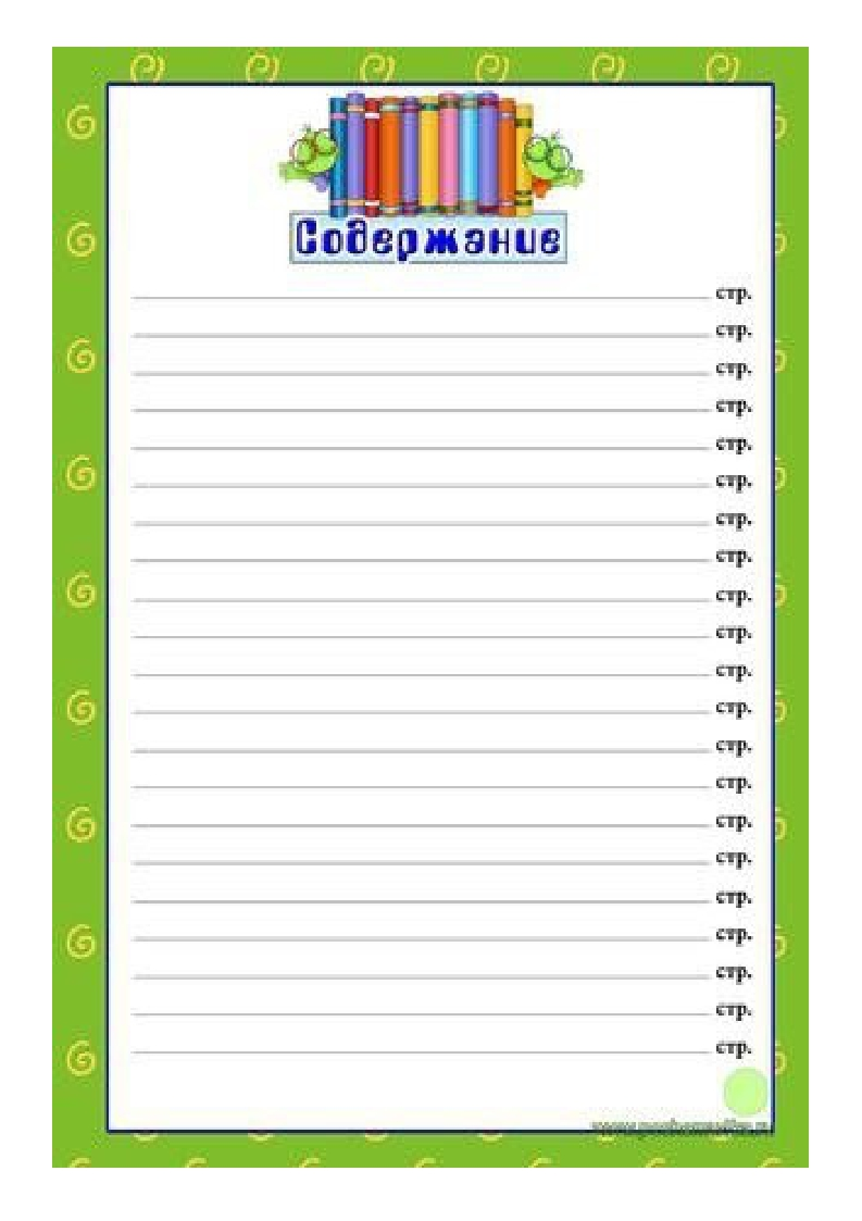 читательский дневник 7 класс списать