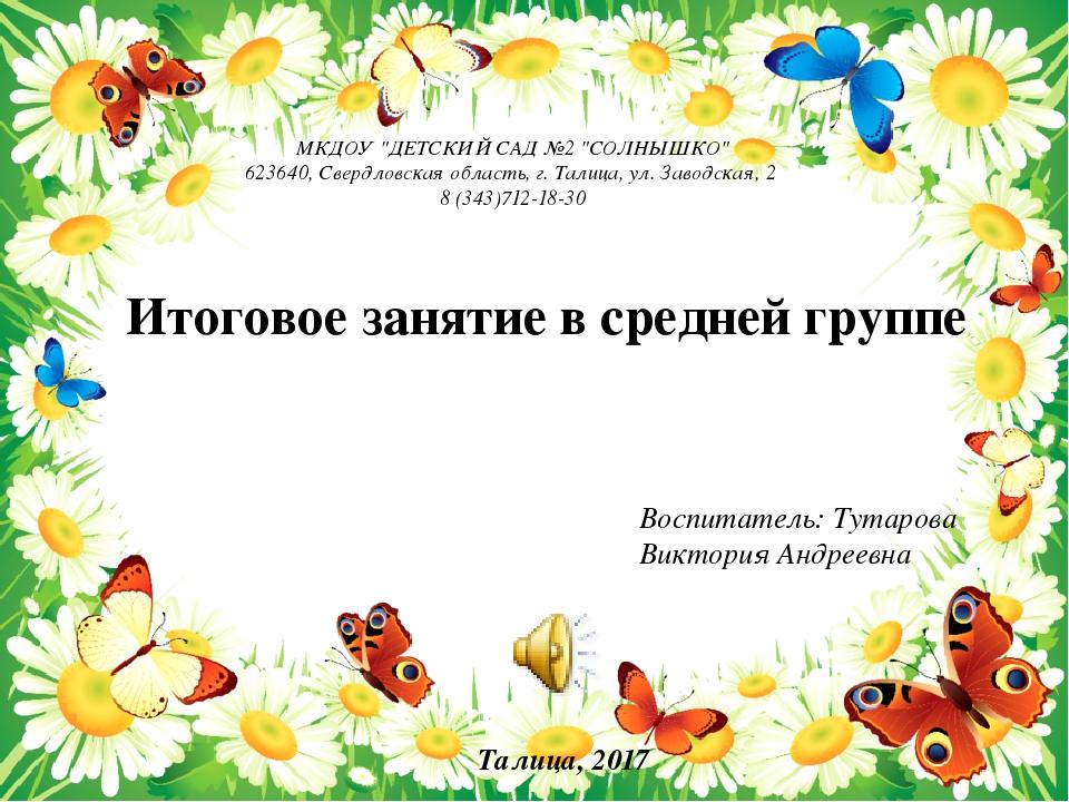 Итоговое занятие в средней группе Воспитатель: Тутарова Виктория Андреевна Та...