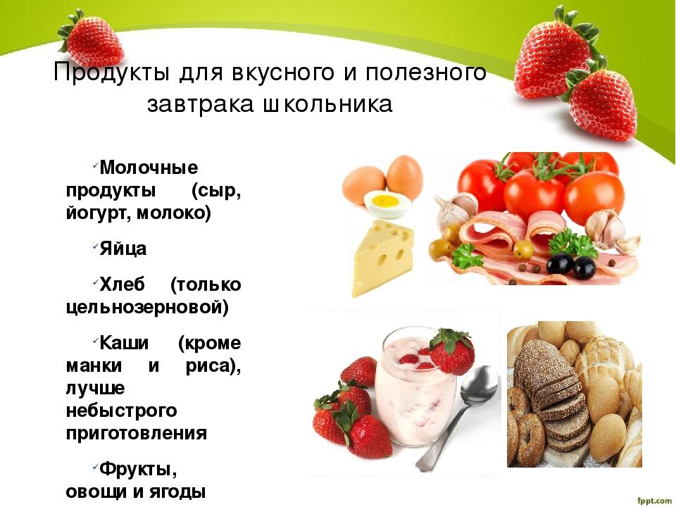 Примеры полезных завтраков