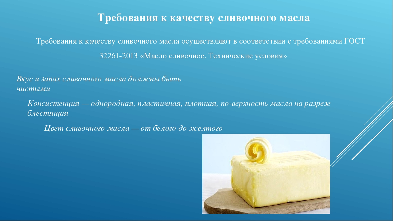 Фальсификация масла сливочного реферат 696
