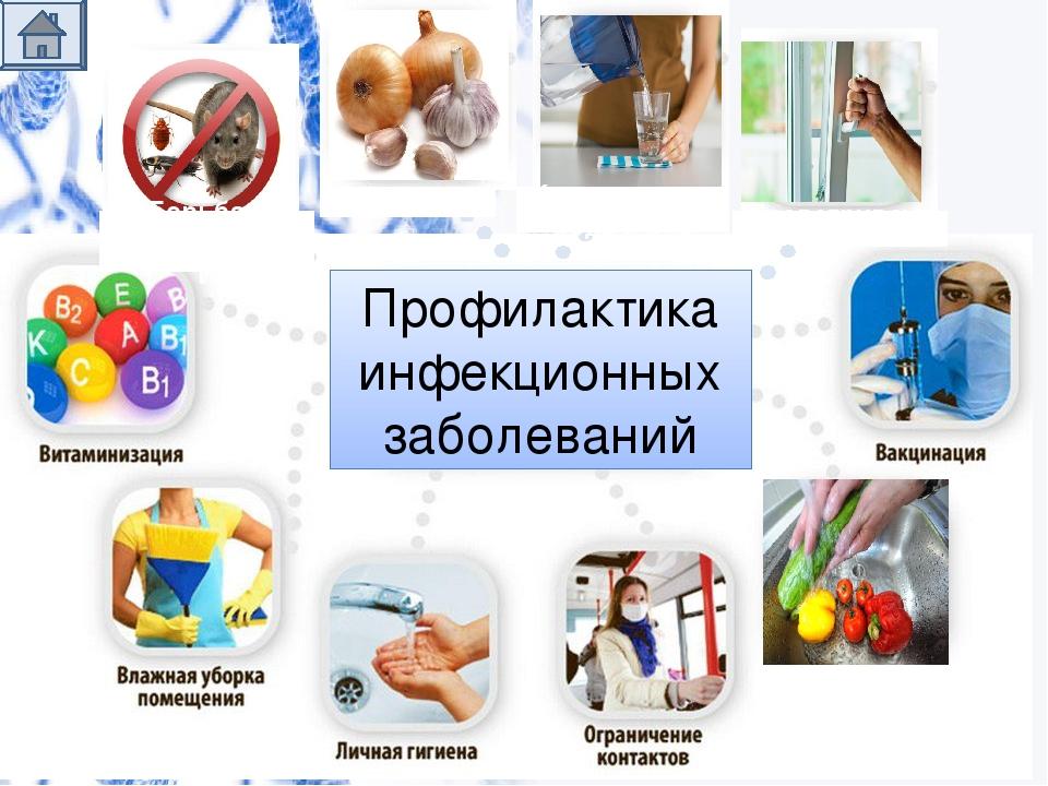Профилактика инфекций в картинках