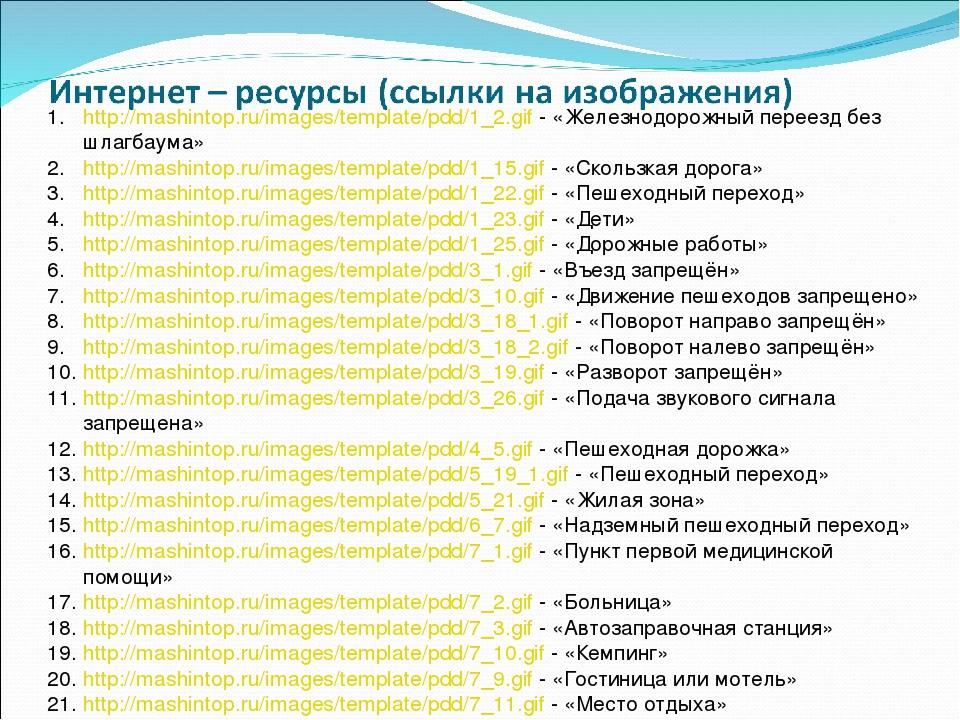 http://mashintop.ru/images/template/pdd/1_2.gif - «Железнодорожный переезд бе...
