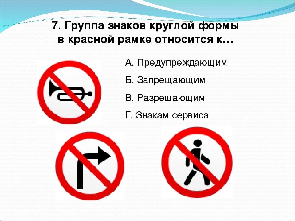 А. Предупреждающим Б. Запрещающим В. Разрешающим Г. Знакам сервиса 7. Группа...