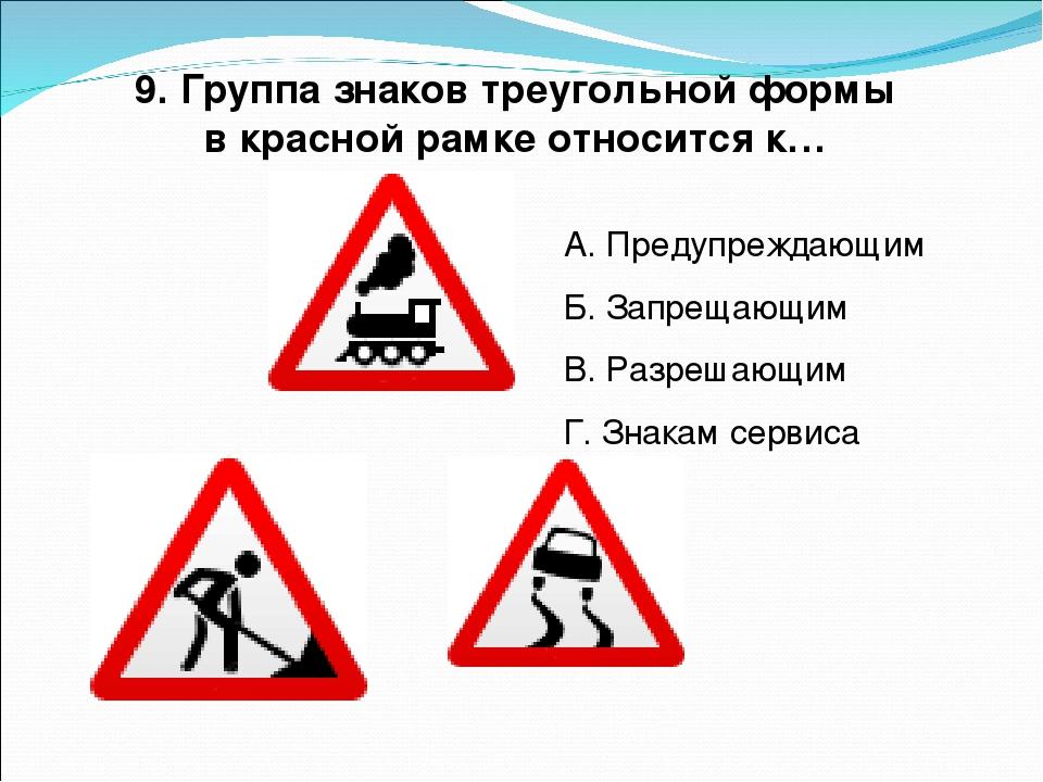9. Группа знаков треугольной формы в красной рамке относится к… А. Предупрежд...
