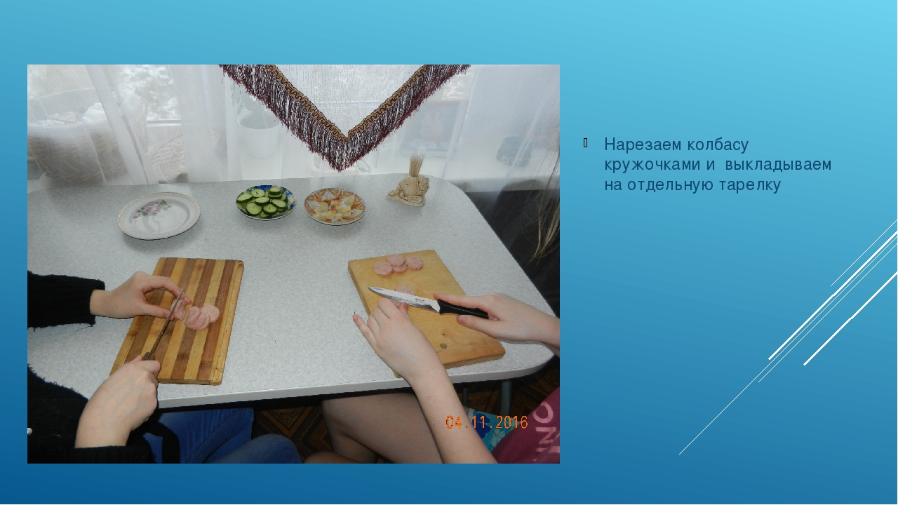 Нарезаем колбасу кружочками и выкладываем на отдельную тарелку