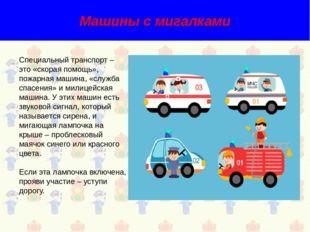 Машины с мигалками Специальный транспорт – это «скорая помощь», пожарная маши
