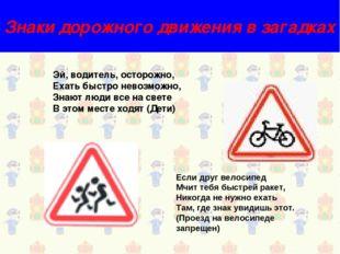 Знаки дорожного движения в загадках Эй, водитель, осторожно, Ехать быстро нев