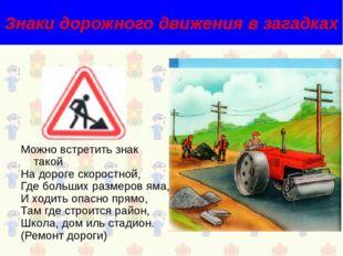 Знаки дорожного движения в загадках Можно встретить знак такой На дороге скор