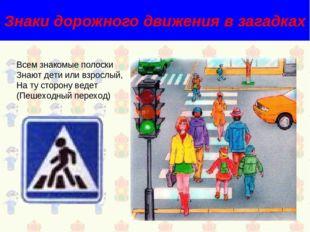 Знаки дорожного движения в загадках Всем знакомые полоски Знают дети или взро
