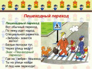 Пешеходный переход Пешеходный переход Вот обычный переход, По нему идет народ