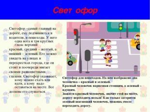 Светофор Светофор –самый главный на дороге, ему подчиняются и водители, и пеш