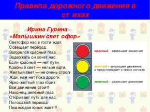 Правила дорожного движения в стихах Ирина Гурина «Малышкин светофор» Светофор