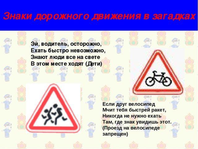 Знаки дорожного движения в загадках Эй, водитель, осторожно, Ехать быстро нев...