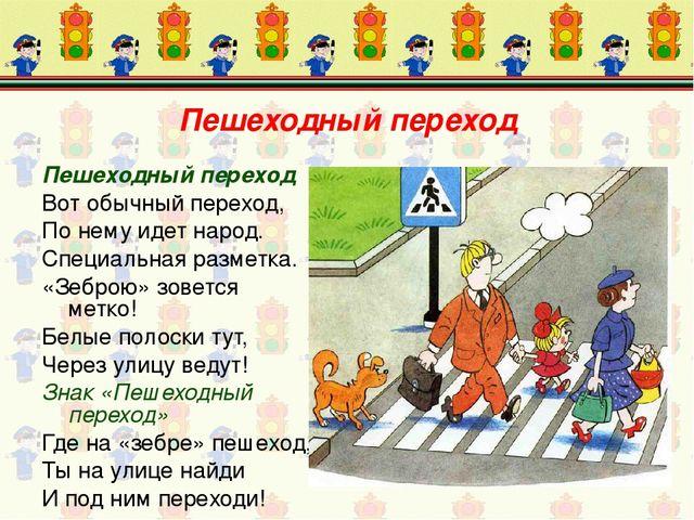 Пешеходный переход Пешеходный переход Вот обычный переход, По нему идет народ...