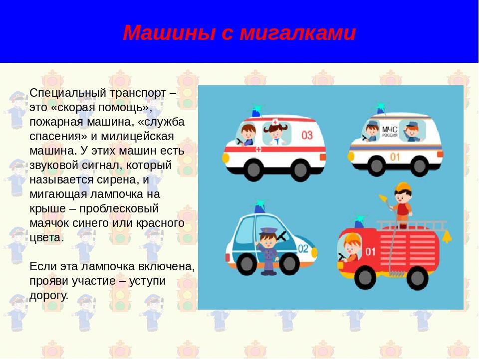 Машины с мигалками Специальный транспорт – это «скорая помощь», пожарная маши...