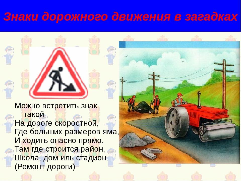 Знаки дорожного движения в загадках Можно встретить знак такой На дороге скор...