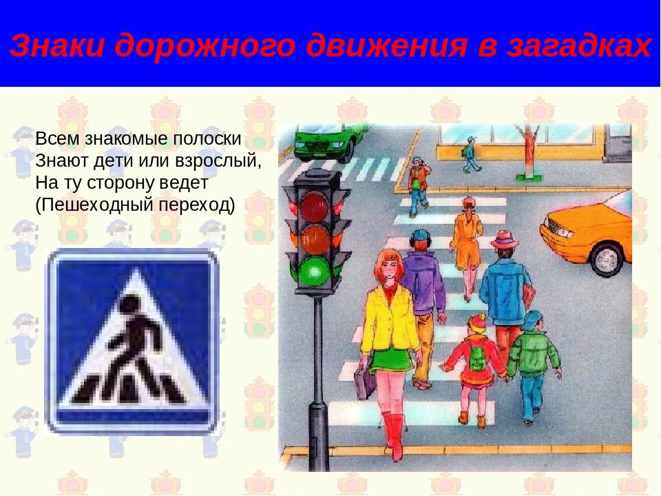 Знаки дорожного движения в загадках Всем знакомые полоски Знают дети или взро...