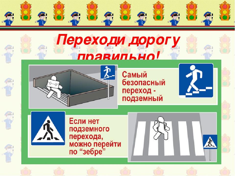 Переходи дорогу правильно!