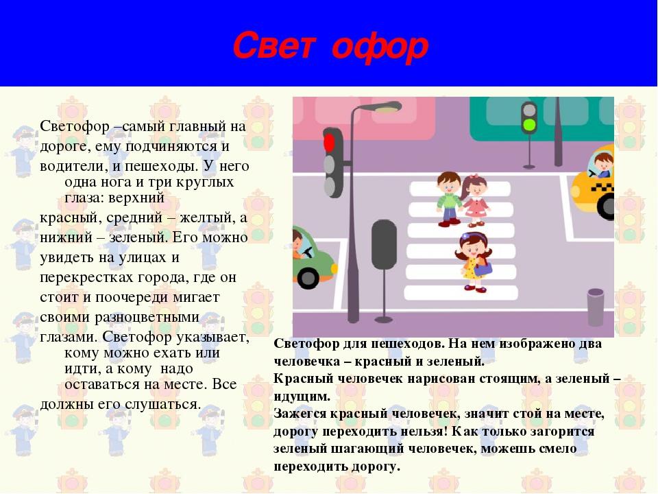 Светофор Светофор –самый главный на дороге, ему подчиняются и водители, и пеш...