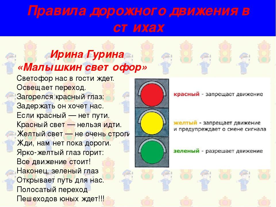 Правила дорожного движения в стихах Ирина Гурина «Малышкин светофор» Светофор...