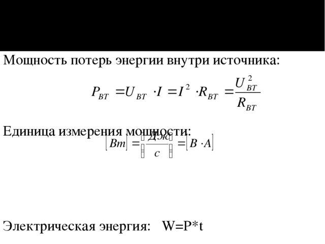 Мощность потерь энергии внутри источника: Единица измерения мощности: Электри...