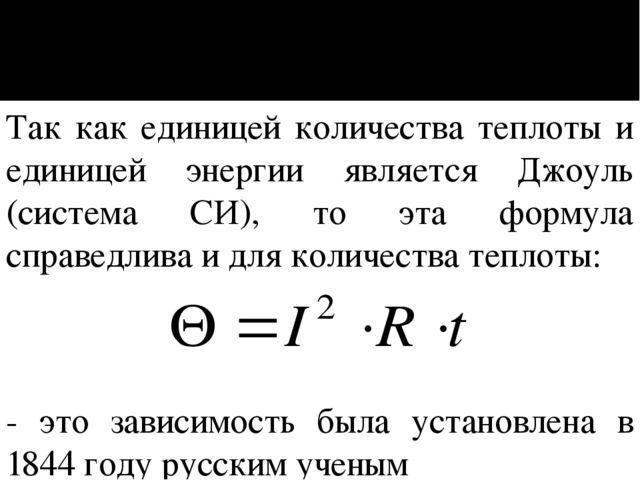 Так как единицей количества теплоты и единицей энергии является Джоуль (систе...