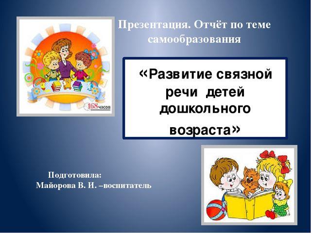 Доклад развитие речи у дошкольников 4215