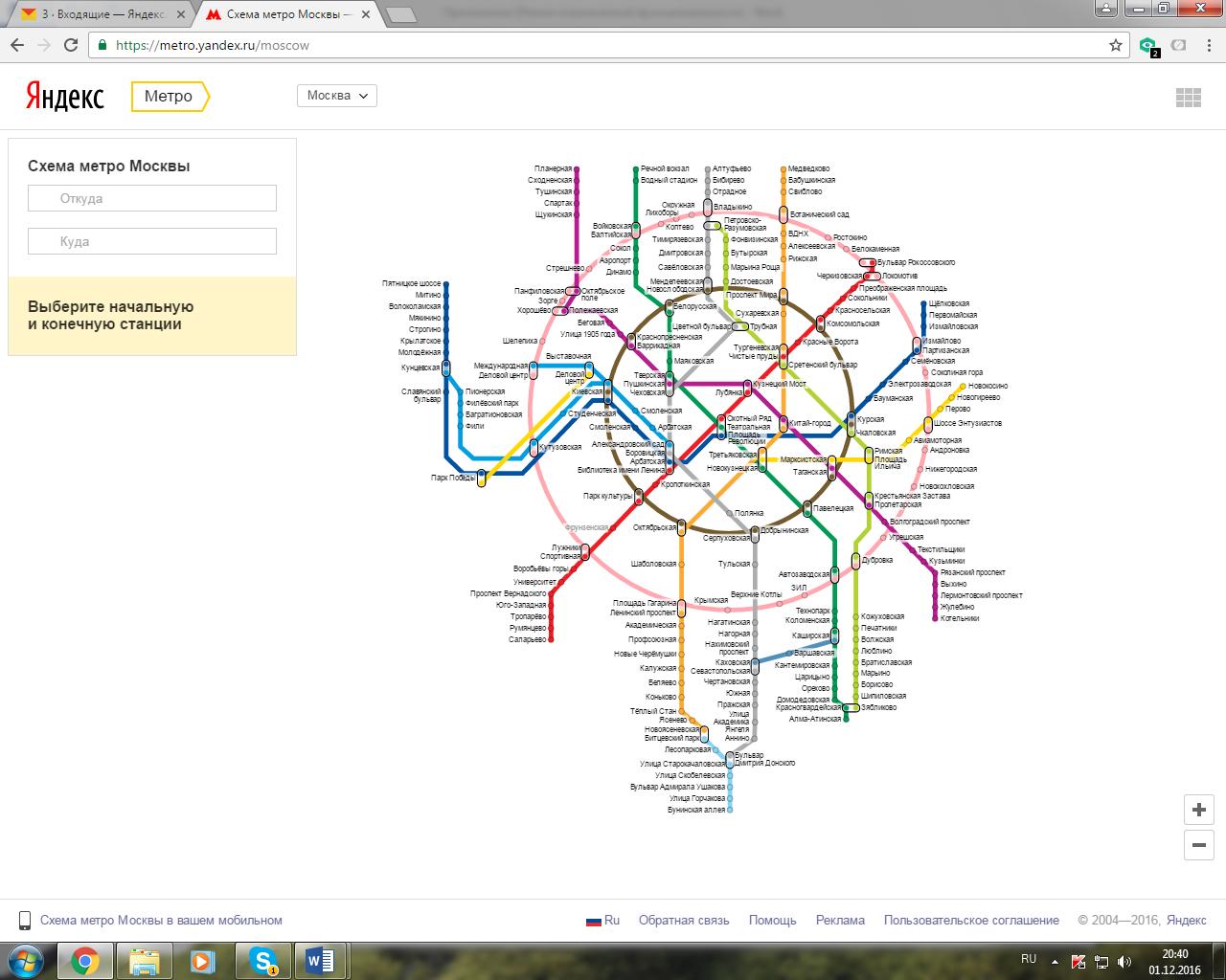 Метро москвы интерактивная схема с новыми станциями 2018