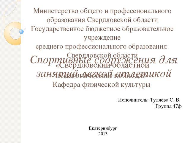 Спортивные сооружения для занятий легкой атлетикой Министерство общего и проф.