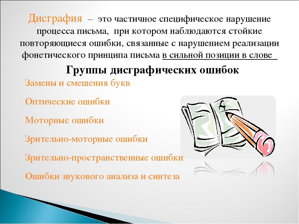 Дисграфия Примеры ошибок на письме  слайда 2 Дисграфия это частичное специфическое нарушение процесса письма при которо