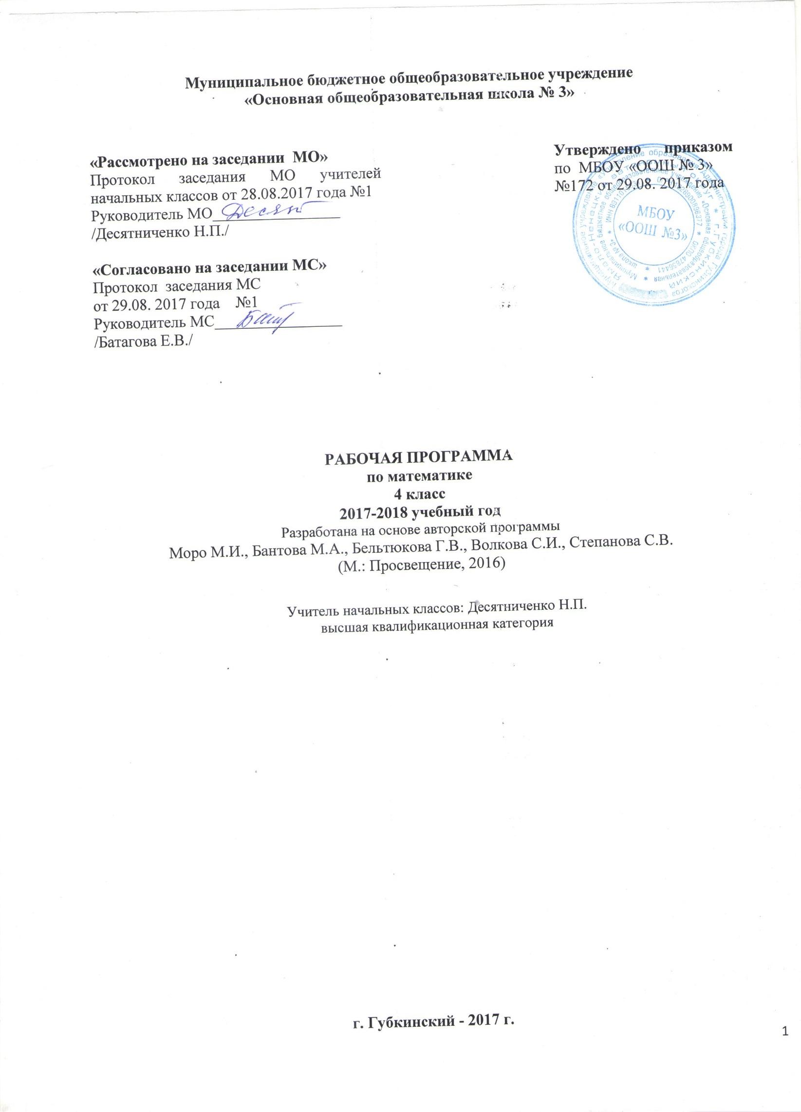 Рабочая программа по математике школа россии