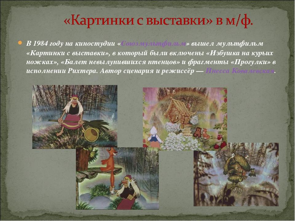 Презентация картинки с выставки мусоргского, картинки про безденежье