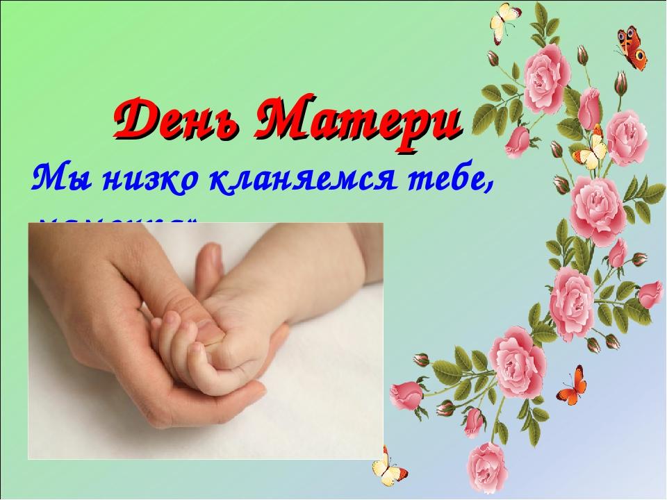 завершение поклон матери картинки словарь