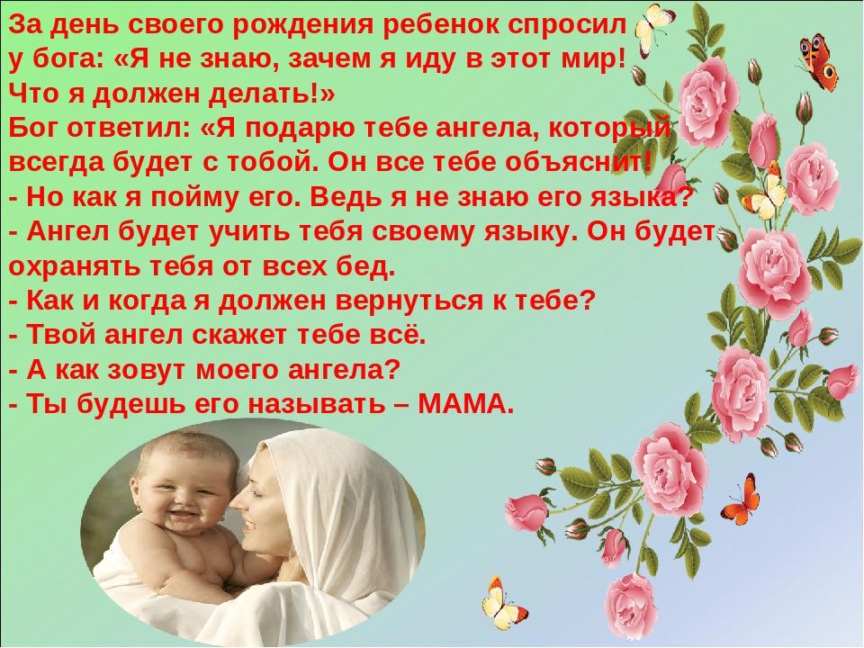 Поздравления с днем матери презентации