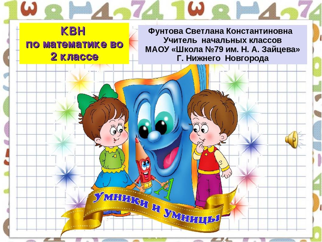 КВН по математике во 2 классе Фунтова Светлана Константиновна Учитель начальн...