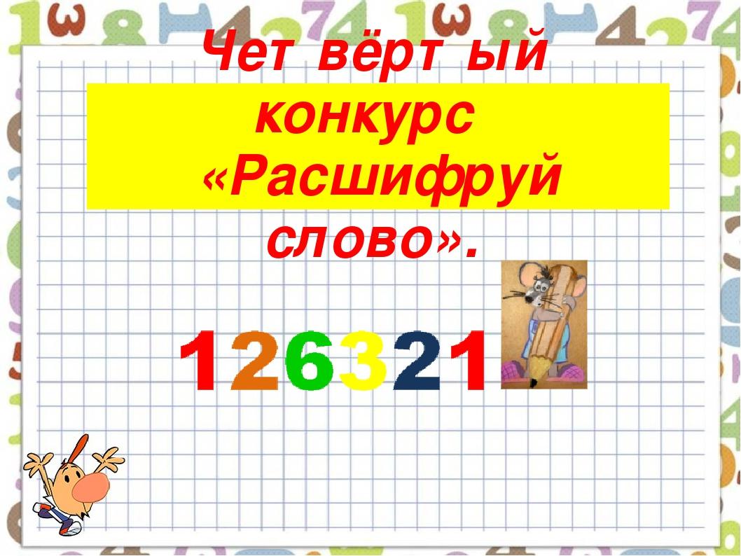 Четвёртый конкурс «Расшифруй слово».