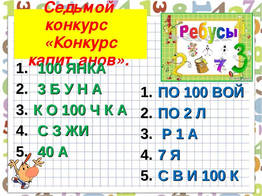 Седьмой конкурс «Конкурс капитанов». 100 ЯНКА 3 Б У Н А К О 100 Ч К А С...