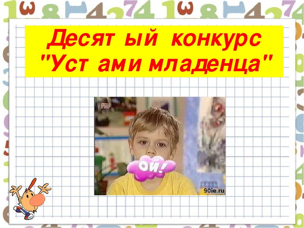 "Десятый конкурс ""Устами младенца"""