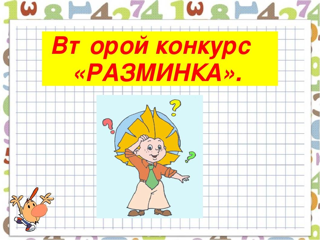 Второй конкурс «РАЗМИНКА».
