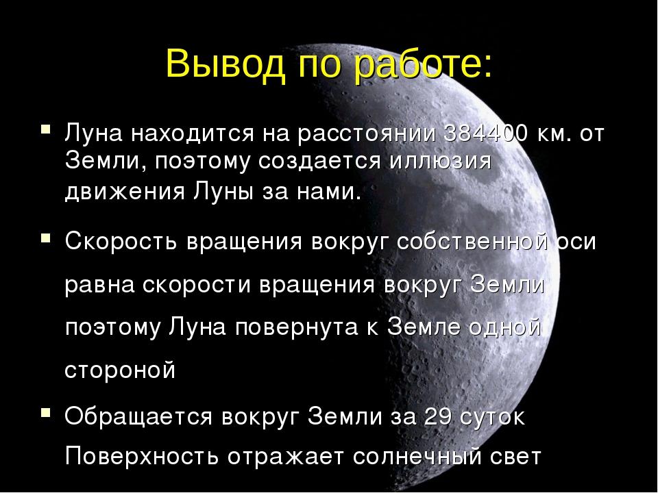 Вывод по работе: Луна находится на расстоянии 384400 км. от Земли, поэтому со...