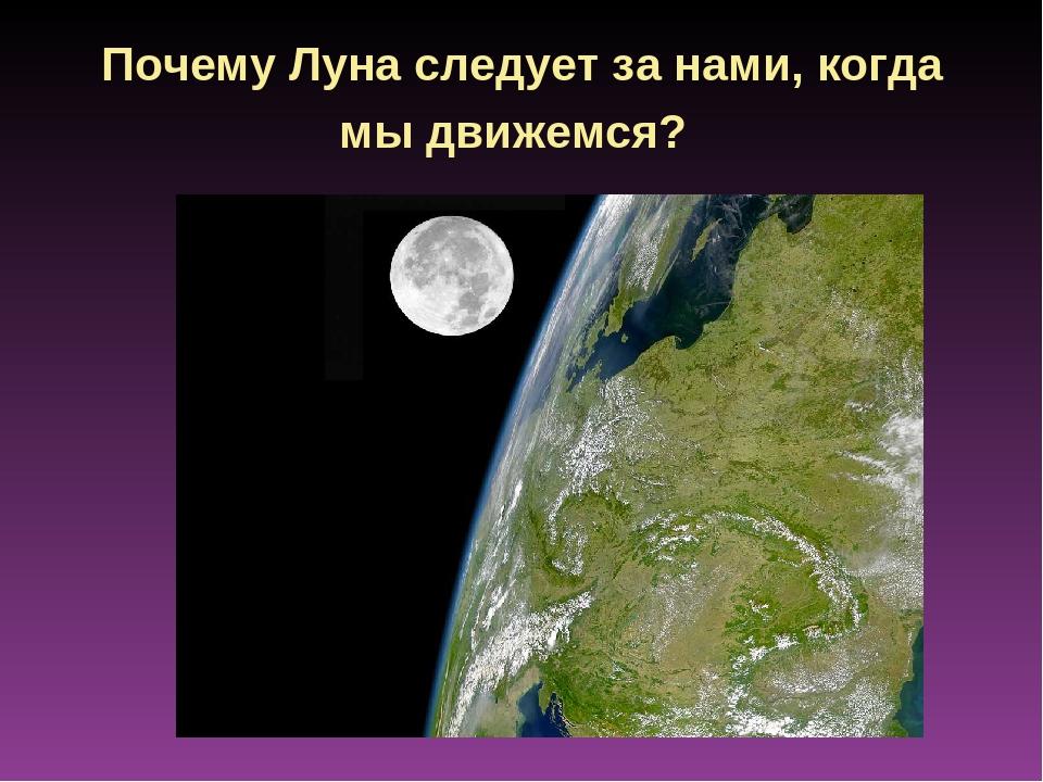 Почему Луна следует за нами, когда мы движемся?