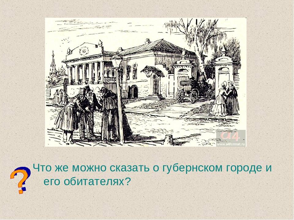 Картинки губернский город