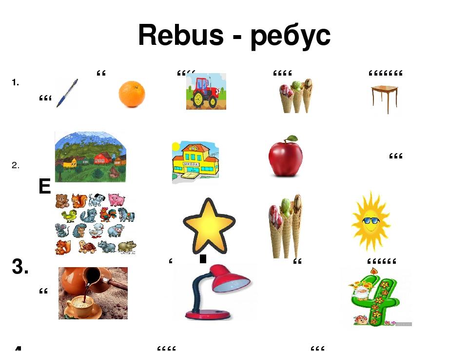 Ребусы с картинками и ответами на английскому