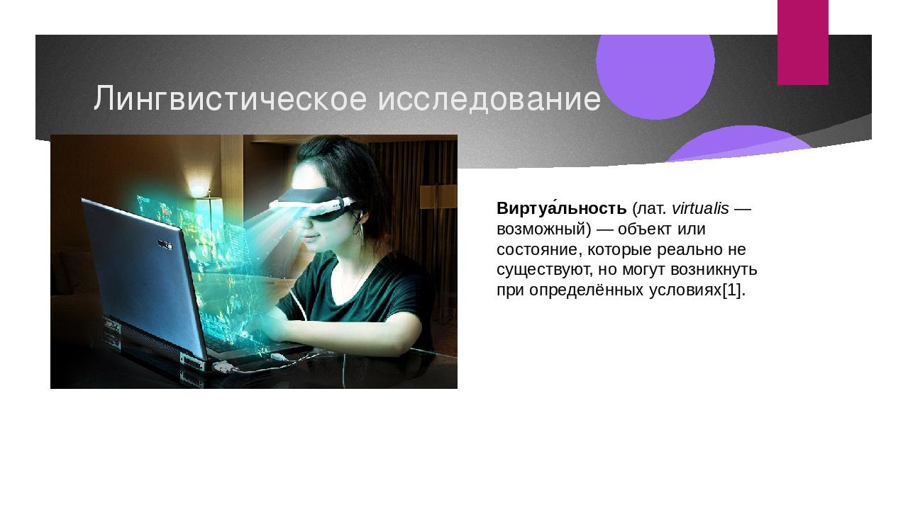 Лингвистическое исследование Виртуа́льность(лат.virtualis— возможный)—об...