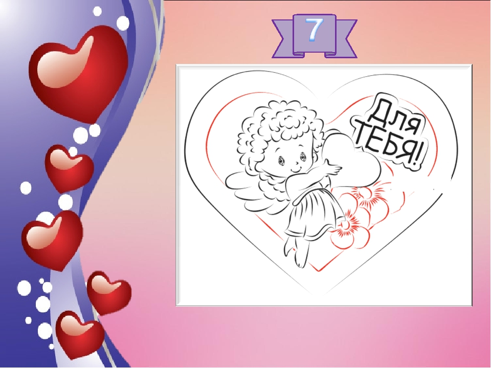 Картинки, рисунок валентинки 4 класс