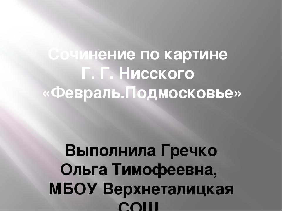 Сочинение по картине Г. Г. Нисского «Февраль.Подмосковье» Выполнила Гречко Ол...