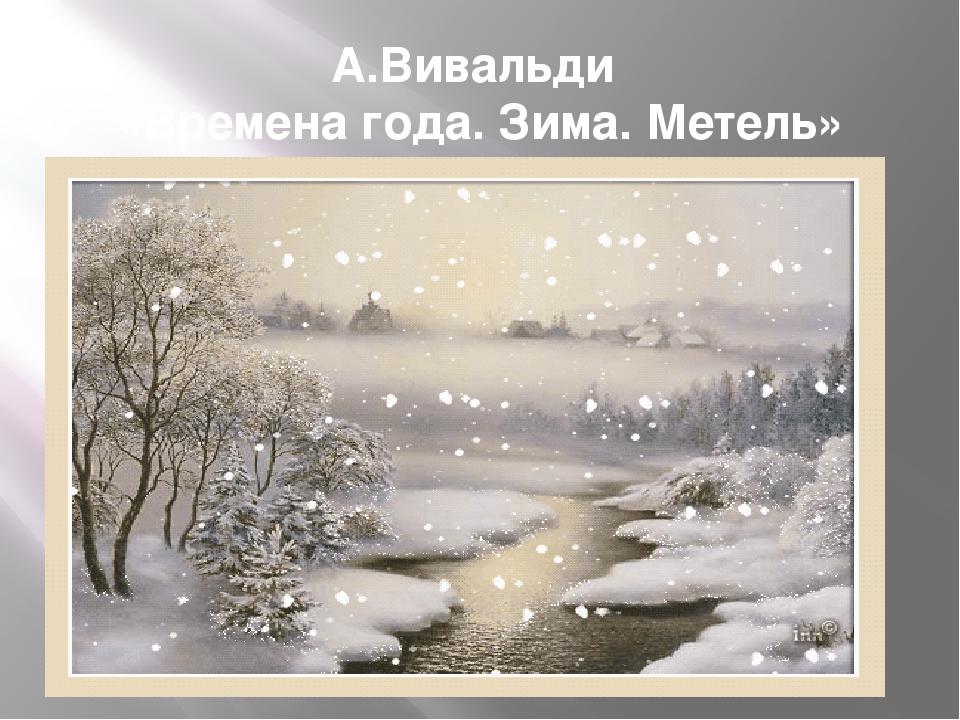 А.Вивальди «Времена года. Зима. Метель»