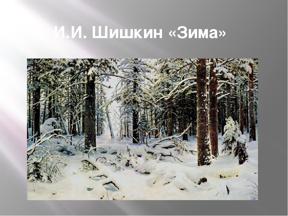 И.И. Шишкин «Зима»